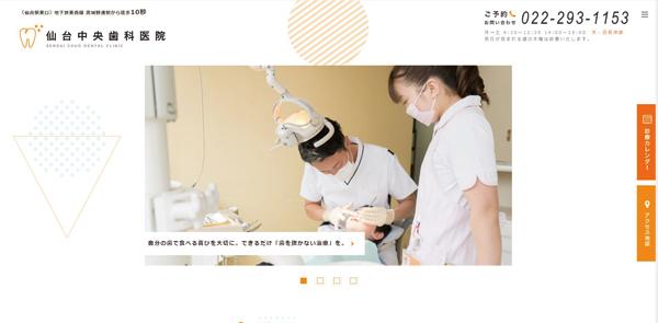 仙台中央歯科医院TOP画
